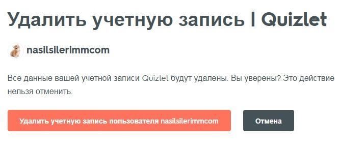 Удаление Аккаунта Quizlet