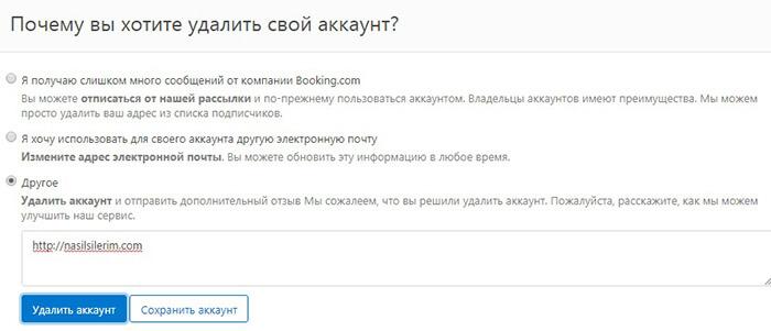 Удалить Аккаунт Booking