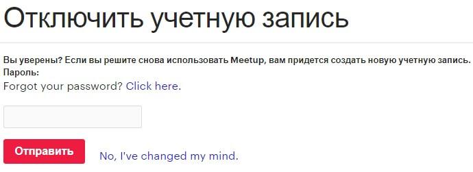 удалить учетную запись Meetup