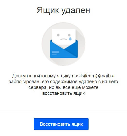 How to delete mail ru