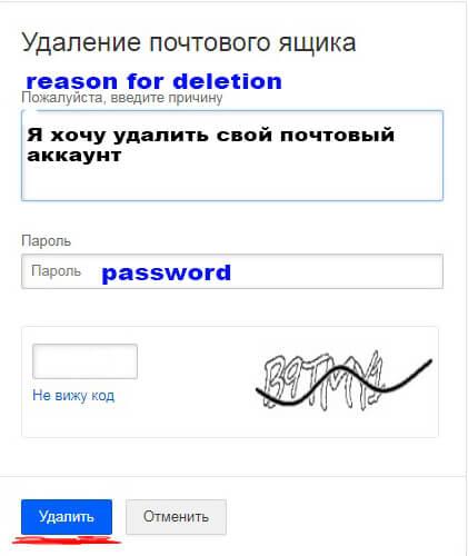 delete mail ru